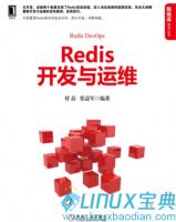 Redis开发与运维(完整版)