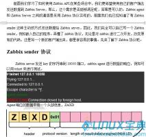 zabbix sender协议的研究