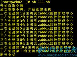 使用shell脚本通过zabbix的API批量创建主机