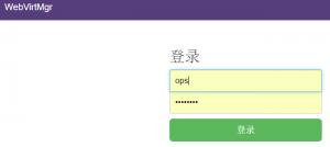 kvm虚拟化管理平台WebVirtMgr部署(3)